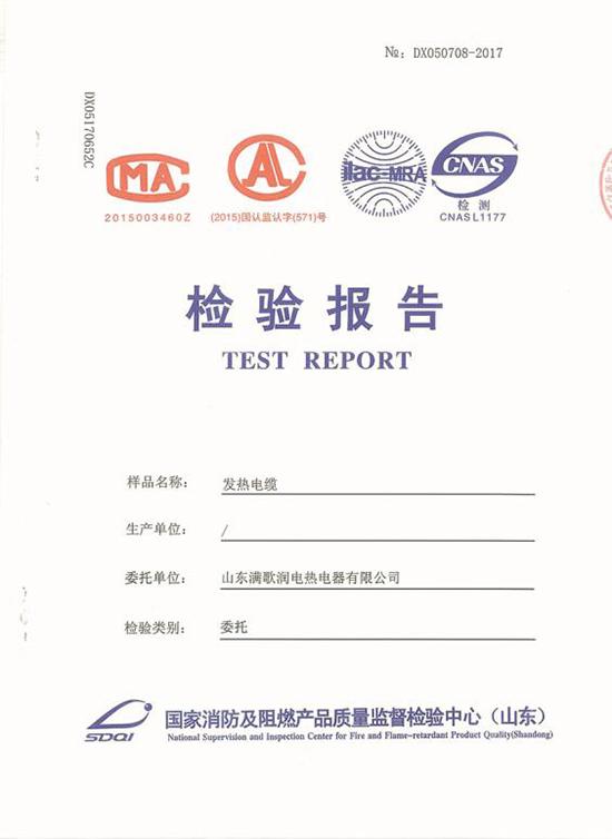 午阳暖通—发热材料证书